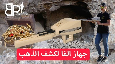 كاشف الذهب والمعادن الثمينة - الفا اجاكس