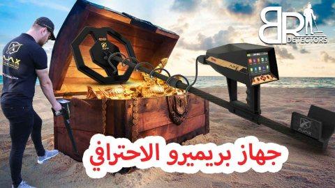 احدث اجهزة كشف الذهب في لبنان بريميرو اجاكس