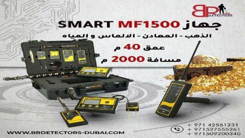 مكتشف الذهب والدفائن في لبنان mf 1500 smart