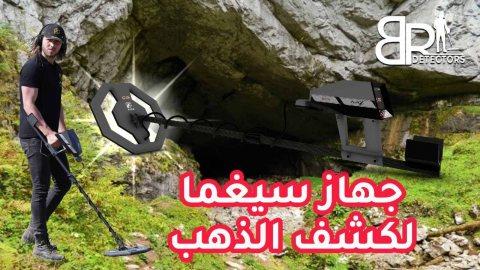 سعر كاشف الذهب والمعادن في لبنان سيغما