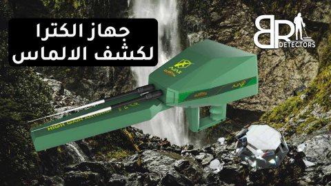 التنقيب عن الالماس والاحجار الكريمه في لبنان الكترا اجاكس