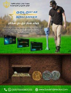 جهاز كشف الذهب جولد ستار التصويري ثلاثي الابعاد الجديد