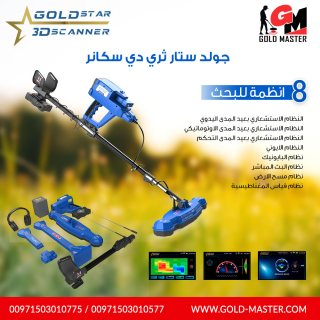 جهاز كشف الذهب فى لبنان 2021 | جهاز جولد ستار ثري دي سكانر