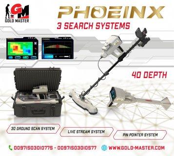 جهاز كشف الذهب والمعادن فينيكس | Phoenix