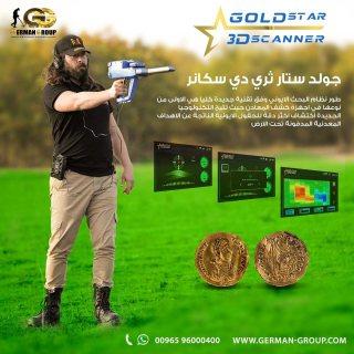 كاشف الذهب والمعادن جولد ستار فى لبنان