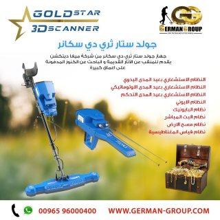 للبحث عن الذهب فى لبنان | جهاز جولد ستار