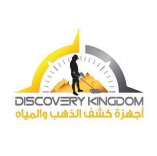 مملكة الاكتشاف لبيع اجهزة البحث عن الذهب الخام و الالماس