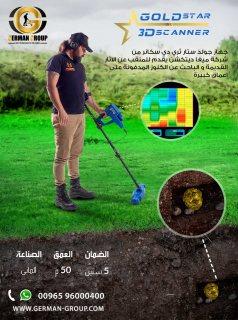 جهاز جولد ستار فى لبنان للتنقيب عن الذهب