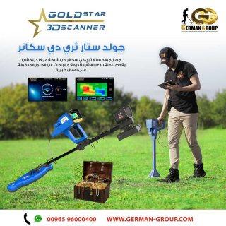 للبحث عن الذهب جهاز جولد ستار فى لبنان