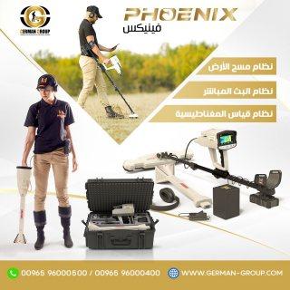 للكشف عن الذهب جهاز فينيكس الجديد فى لبنان