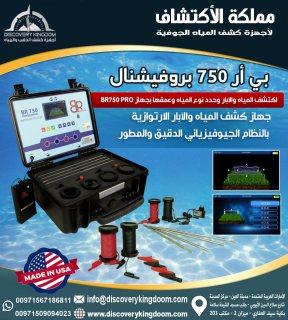 جهاز البحث عن المياه الجوفية و الابار ( BR750 )