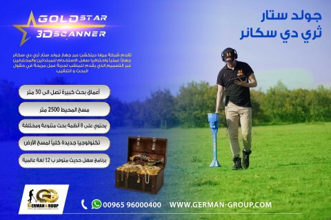 للكشف عن الذهب جولد ستار سكانر فى لبنان