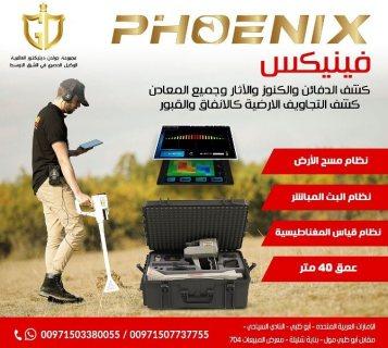 جهاز كشف المعادن التصويري فينيكس – Phoenix 2021