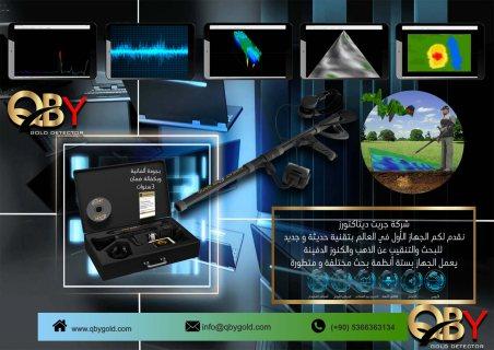 اجهزة الكشف عن الذهبGREAT5000  الالماني الان في تركيا 00905366363134 توصيل