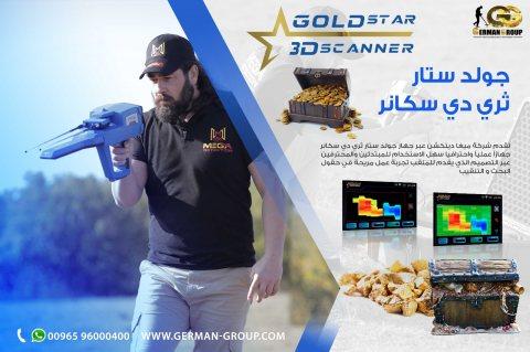 للكشف عن المعادن والذهب فى لبنان | جهاز جولد ستار