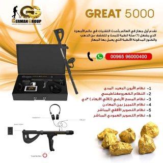 Great 5000 لكشف الذهب والمعادن فى لبنان