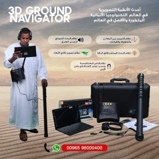 3D Ground Navigator فى لبنان لكشف الذهب والكنوز