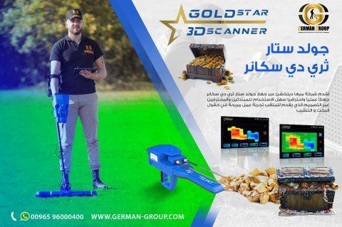 الكاشف الالمانى فى لبنان لكشف الذهب | جولد ستار