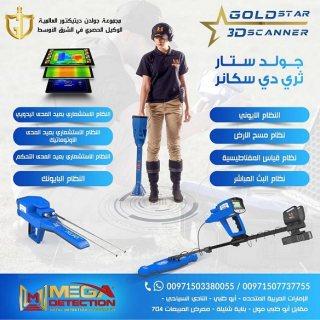 جهاز كشف الذهبجولد ستار ثري دي سكانر| شركة جولدن ديتكتور العالمية