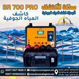 BR700 المتخصص في كشف مواقع المياه الجوفية