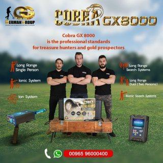 اجهزة البحث عن الذهب والكنوز فى لبنان | كوبرا 8000