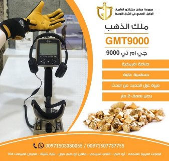 جي ام تي 9000 | جولدن ديتيكتور - اجهزة كشف الذهب