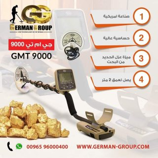 جهاز جي ام تي 9000 كاشف الذهب فى لبنان