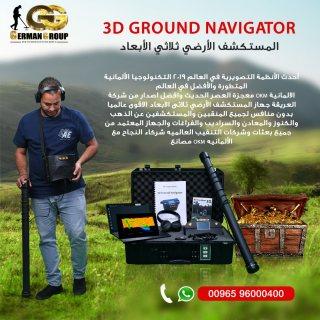 المستكشف الارضى جراوند نافيجيتور فى لبنان