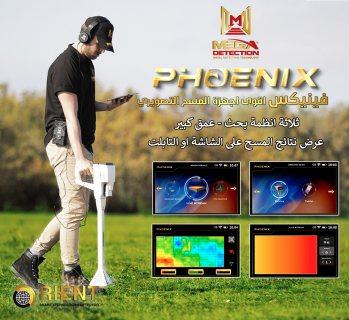 فينيكس Phoenix  افضل اجهزة كشف الذهب التصويرية