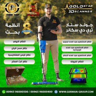 للكشف عن الذهب فى لبنان جهاز جولد ستار