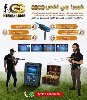 البحث عن الذهب فى لبنان جهاز كوبرا جي اكس 8000