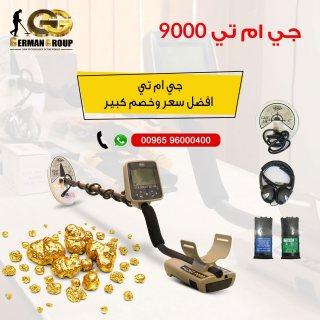 التنقيب عن الذهب الخام فى لبنان | جهاز جي ام تي 9000