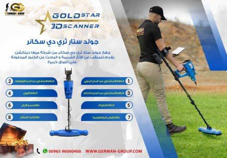 للبحث عن الذهب والمعادن فى لبنان جهاز جولد ستار
