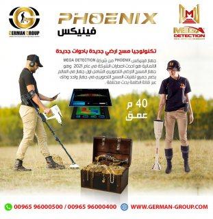 جهاز فينيكس فى لبنان للتنقيب عن الذهب