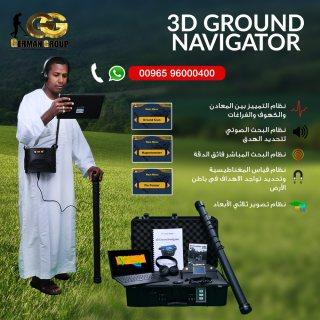 اجهزة البحث عن الذهب والكنوز فى لبنان جهاز جراوند نافيجيتور