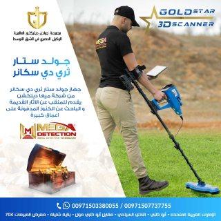اجهزة كشف الذهب في لبنان 00971507737755