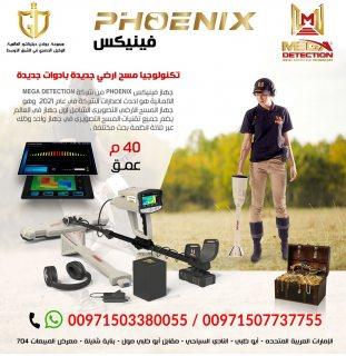 اجهزة كشف الذهب في سوق لبنان 00971507737755