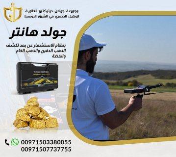 جهاز كشف الذهب في ليبيا - سرت