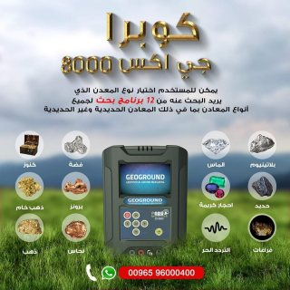 جهاز البحث عن الذهب كوبرا جي اكس 8000 فى لبنان