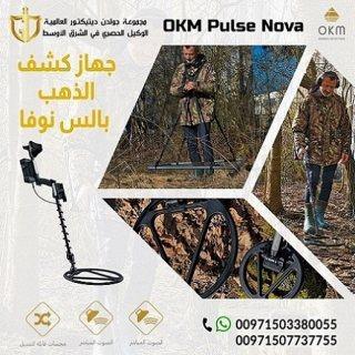 بالس نوفا جهاز كشف الذهب الخام في عمان   نمريت