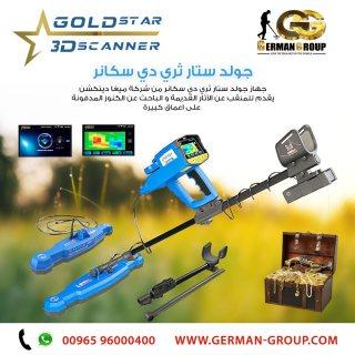 للتنقيب عن الذهب فى لبنان جهاز جولد ستار