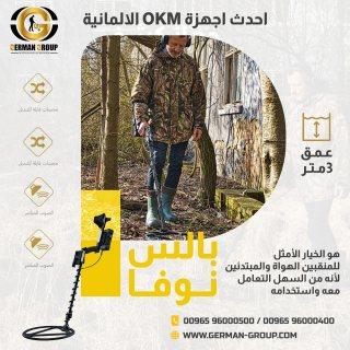 جهاز التنقيب عن الذهب بالس نوفا فى لبنان