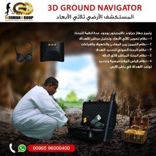 للتنقيب واستكشاف الذهب والكنوز فى لبنان جهاز جراوند نافيجيتور