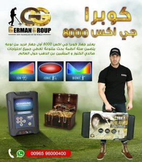 للبحث عن الذهب والمعادن فى لبنان جهاز كوبرا 8000