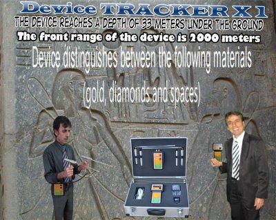 جهاز Tracker x1