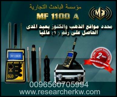 اجهزة الكشف عن الذهب   www.researcherkw.com