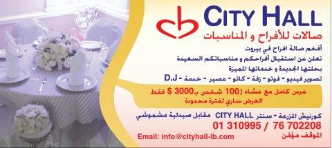 صالة city hall للافراح والمناسبات بيروت كورنيش المزرعة