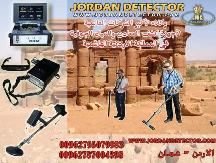 اجهزة كشف الذهب والكنوز الدفينة 00962795079983