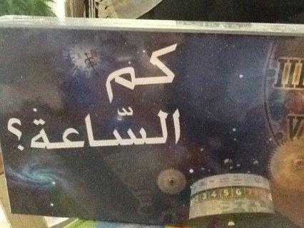 العاب تثقيفية عربية مسلية