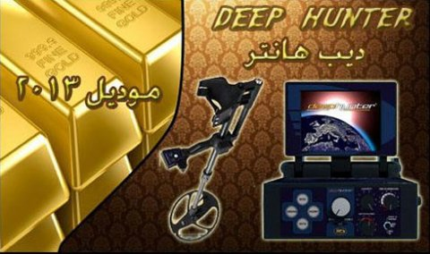اجهزة الكشف عن الذهب والاثار كونكورد ديب هانتر